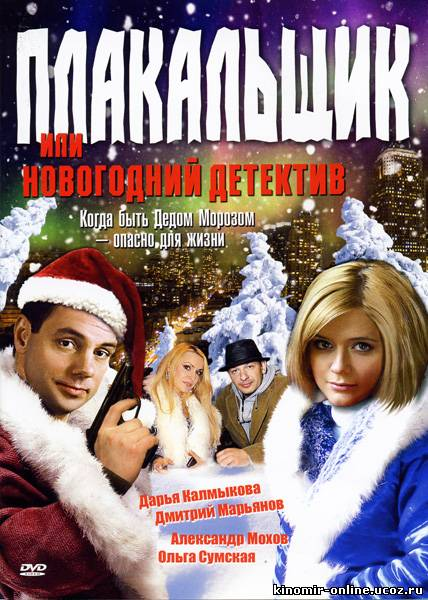 Фильмы русских про новый год